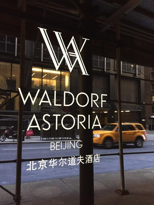 waldorf-beijing